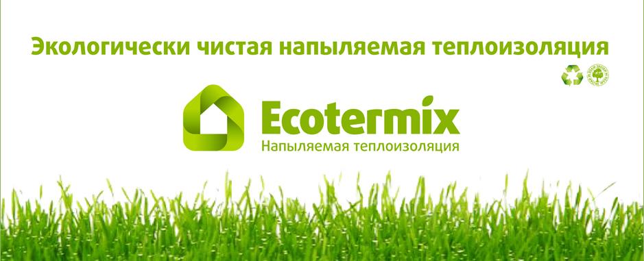 Экологически чистая напыляемая изоляция