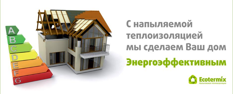 С напыляемой теплоизоляцией мы сделаем Ваш дом энергоэффективным